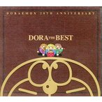 中古アニメ系CD DORAEMON 20TH ANIVERSARY DORA THE BEST[通常版]
