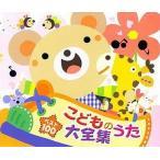 中古アニメ系CD オムニバス/ベスト100こどものうた大全