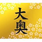 中古アニメ系CD 奥井雅美/大奥[DVD付初回限定盤]