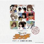 中古アニメ系CD 「タッチ」TVアニメ 主題歌・挿入歌集