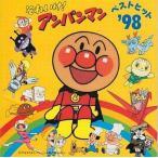 中古アニメ系CD それいけ!アンパンマン ベストヒット'98