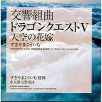 中古アニメ系CD 交響組曲「ドラゴンクエスト V 」天空の花嫁 09年版