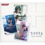 ��ť��˥��CD ��֥ץ饹 Character Single BOX