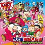 中古アニメ系CD 101曲桃鉄大行進〜桃太郎電鉄オリジナル・サウンドトラック〜