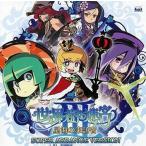 中古アニメ系CD 「世界樹の迷宮III 星海の来訪者」スーパー・アレンジ・バージョン