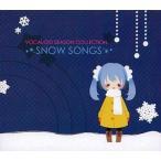 中古アニメ系CD VOCALOID SEASON COLLECTION SNOW SONGS+ねんどいろどぷち 雪ミクセット