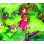 中古アニメ系CD 借りぐらしのアリエッティ サウンドトラック
