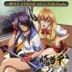 中古アニメ系CD 一騎当千 XTREME XECUTOR RADIO ラジオCD Vol.1