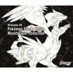 中古アニメ系CD ニンテンドーDS ポケモンブラック・ホワイト スーパーミュージックコレクション