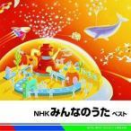 中古アニメ系CD NHKみんなのうた ベスト