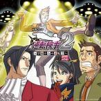 中古アニメ系CD ドラマCD 逆転検事2 宇宙からの逆転
