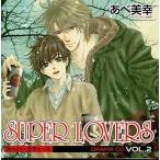 中古アニメ系CD ドラマCD SUPER LOVERS 2 / あべ美幸