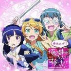 中古アニメ系CD 俺の妹がこんなに可愛いわけがないComplete Collection+〜俺妹コンプ+!