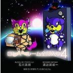 中古アニメ系CD DJCD ロンハールーム全部入り4