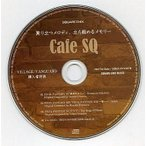 中古アニメ系CD 薫り立つメロディ 立ち籠めるメモリー CafeSQ (ヴィレッジヴァンガード特典)