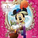 中古アニメ系CD Disney Love Stories〜声の王子様 第2章〜Deluxe Edition