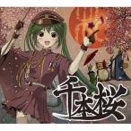 中古アニメ系CD VOCALOID 1stアニバーサリー! オール・ザット・「千本桜」