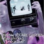 中古アニメ系CD UNISON SQUARE GARDEN / リニアブルーを聴きながら [DVD付初回