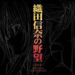 中古アニメ系CD TVアニメ「織田信奈の野望」オリジナルサウンドトラックアルバム