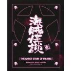 中古アニメ系CD 海賊怪談 モーレツ宇宙海賊 スペシャルオーディオドラマCD
