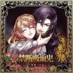 中古アニメ系CD ドラマCD 禁断吸血鬼〜黒薔薇ノ皇帝〜