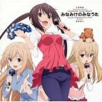 中古アニメ系CD 「みなみけ ただいま」キャラソンアルバム