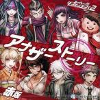 中古アニメ系CD ドラマCD スーパーダンガンロンパ2 アナザーストーリー 赤版