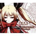 中古アニメ系CD BLAZBLUE PHASE III CHRONOPAHNTASMA オリジナルサウンドトラック
