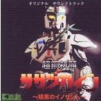 中古アニメ系CD 超鋼祈願ササヅカイン 〜暗黒のイノセント〜 オリジナル サウンドトラック