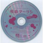 中古アニメ系CD ドラマCD 吸血ダーリン 連動購入応募特典 キャストコメントCD