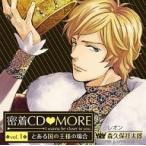 中古アニメ系CD ドラマCD「密着CD MORE」シリーズ 連動購入特典キャストコメントCD