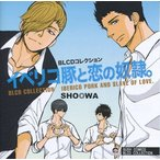 中古アニメ系CD ドラマCD イベリコ豚と恋の奴隷。(BLCDコレクション)