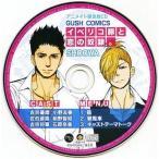 中古アニメ系CD イベリコ豚と恋の奴隷。 アニメイト限定セット特典ドラマCD