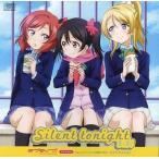 中古アニメ系CD BiBi(絢瀬絵里・西木野真姫・矢澤にこ) / Silent tonight