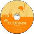 中古アニメ系CD ドラマCD イベリコ豚と恋の奴隷。 アニメイト特典 おしゃべりCD