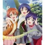 中古アニメ系CD lily white(園田海未・星空凛・東條希) / 乙姫心で恋宮殿