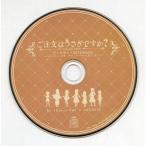 中古アニメ系CD ドラマCD ご注文はうさぎですか? グッズセット2014winter 〜いらっしゃいませ、ラビットハウスへようこそ!〜