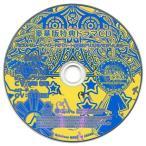 中古アニメ系CD 新装版 魔法使いとご主人様 豪華版特典ドラマCD 「セラス・リューク・ハワードが『ハートの国のアリス』をパ