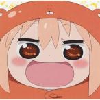 中古アニメ系CD 土間うまる(CV:田中あいみ) / かくしん的☆めたまるふぉ〜ぜっ! 〜TVアニメ「干物妹!うまるちゃん」オープ