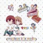 中古アニメ系CD アニメ「ももくり」オリジナルサウンドトラック「musique a la mode」