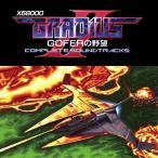 中古アニメ系CD X68000 グラディウスII GOFERの野望 COMPLETE SOUNDTRACKS