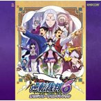 中古アニメ系CD 逆転裁判6 オリジナル・サウンドトラック