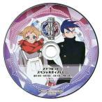 中古アニメ系CD 鏡界の白雪 ステラセット特典スペシャルボイスCD