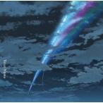 中古アニメ系CD RADWIMPS / 君の名は。[通常盤] 〜映画「君の名は。」主題歌
