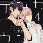 テンカウント4 ドラマCD CD SWCD-095
