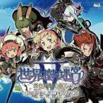 中古アニメ系CD 「世界樹の迷宮V 長き神話の果て」オリジナル・サウンドトラック