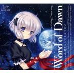 中古アニメ系CD 多田葵 / Word of Dawn 〜TVアニメ「Rewrite」エンディングテーマ