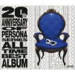 中古アニメ系CD ペルソナ5 20thアニバーサリー・エディション特典CD 「20th ANN