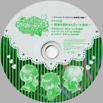 中古アニメ系CD ドラマCD 「もんだいフード モンスターズ」シリーズ タワーレコード全巻購入特典ドラマCD「炭水化物のもんだ