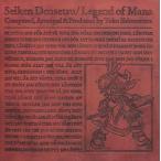 中古アニメ系CD 聖剣伝説 Legend of Mana オリジナル・サウンドトラック (状態:ディスク1欠品)